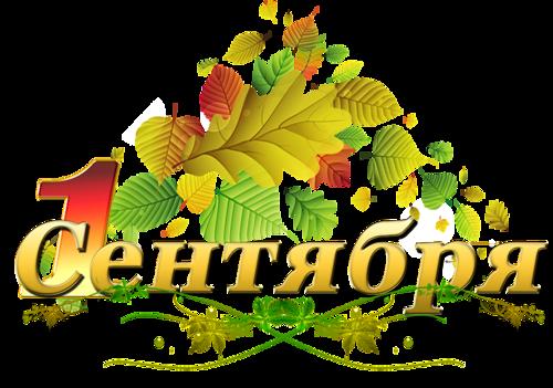 "1 сентября - День Знаний - 28 Августа 2017 - МБОУ ""Новодарковичская СОШ"""